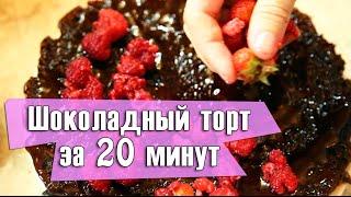 ШОКОЛАДНЫЙ торт из какао с ЯГОДАМИ