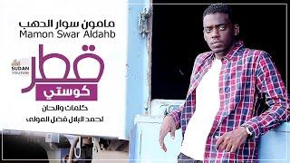 مامون سوار الدهب - قطر كوستي - جديد الكليبات السودانية 2021