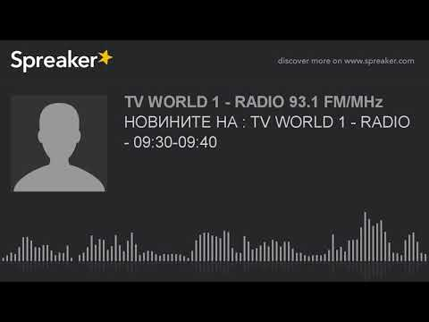 НОВИНИТЕ НА : TV WORLD 1 - RADIO - 09:30-09:40 (made with Spreaker)