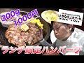 【いきなり!ステーキ】平日ランチ限定300gハンバーグをいただく!