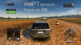 """ТОП - 5 лучших """"Гонок"""" на ПК"""