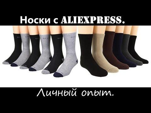 Носки. \ Socks. Покупка носков на Али. Краткий обзор. Личный опыт.