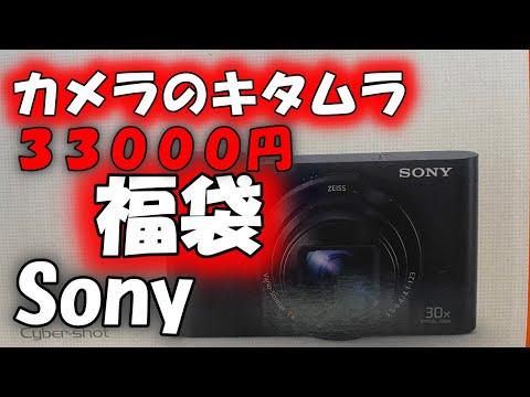 【Sonyデジカメ】カメラのキタムラの福袋を買ってみました!開封しまーす!!