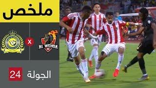 ملخص مباراة الوحدة والنصر في الجولة 24 من دوري كأس الأمير محمد بن سلمان للمحترفين