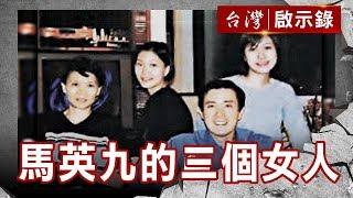 新第一家庭/英九戀美青/馬英九的三個女人/酷得有溫度【台灣啟示錄】復刻版 第725集 洪培翔