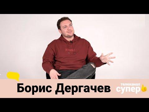 Борис Дергачев: о юморе, отношениях и непростом детстве