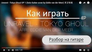 Разбор Tokyo Ghoul OP 1| Как играть Tokyo Ghoul OP 1 | TAB | Guitar lesson | Видео урок