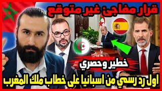 اول رد رسمي من اسبانيا على خطاب ملك المغرب من اجل الجزائر وقرارغير متوقع 🇲🇦 | ابو البيس _ abo al bis