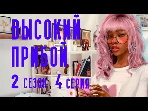 ТУПИК 😢 Высокий Прибой    2 Сезон 4 Серия    Клуб Романтики