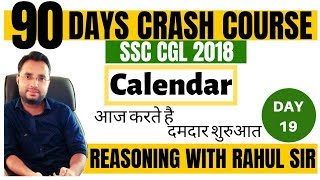 SSC CGL/CPO REASONING CRASH COURSE LECTURE- 19 BY RAHUL SIR