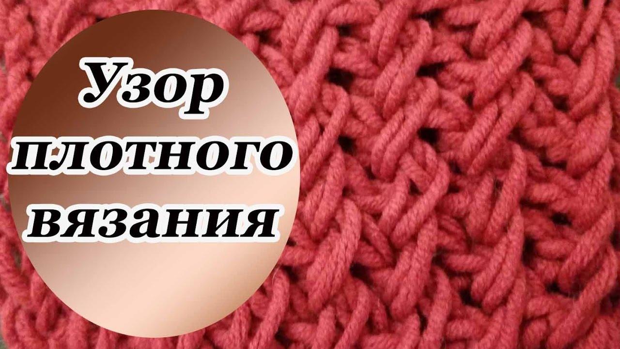 схемы узоров плотного вязания
