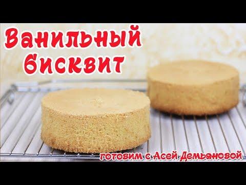 Вопрос: Как приготовить ванильный бисквит?