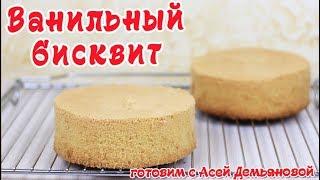 Ванильный бисквит. Все тонкости приготовления бисквита. Рецепт бисквита с добавлением кипятка