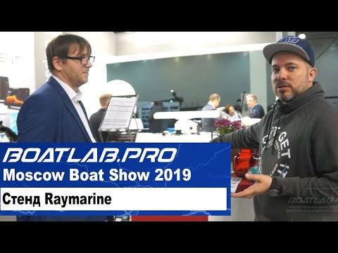 Выставка Moscow Boat Show 2019 - стенд Raymarine