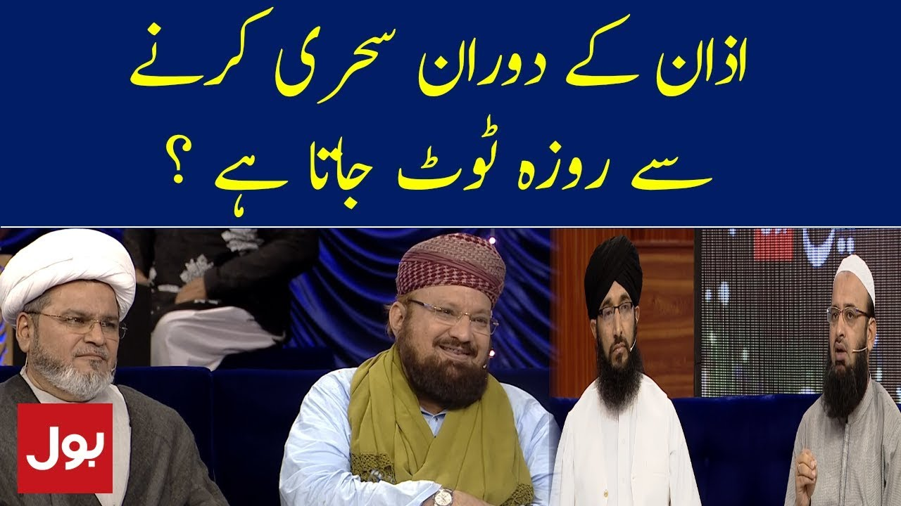 Download Azan Kay Waqt Sehri Karnay Say Roza Toot Jata Hai ? Ramzan Mein BOL