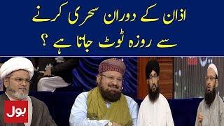 Azan Kay Waqt Sehri Karnay Say Roza Toot Jata Hai ? Ramzan Mein BOL