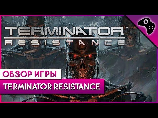 ОБЗОР игры TERMINATOR Resistance / Лучшая ИГРА по вселенной ТЕРМИНАТОРА