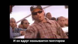 Eazy-E - Real Muthaphukkin G's (Uncensored) Rus Sub