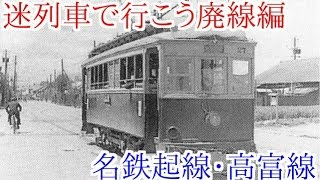 【迷列車で行こう廃線編】利用客が増えて廃線になった名鉄起線と高富線