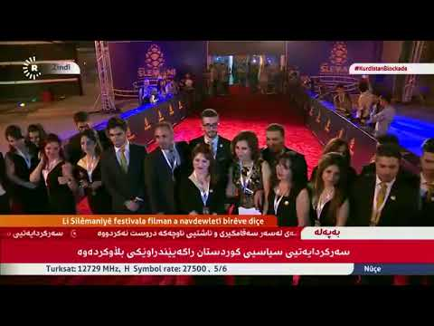 SLEMANI INTERNATIONAL FILM FESTIVAL part 1 ڤیستیڤاڵی نێودەوڵ