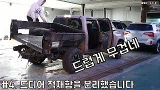 [Toyota Tacoma 사고차 뜯기] 4. 화물칸 …