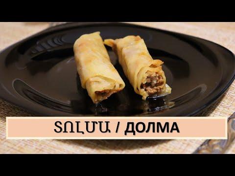 Армянское блюдо ДОЛМА ՏՈԼՄԱ Դոլմա