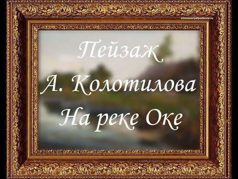 Пейзаж А Колотилова На реке Оке