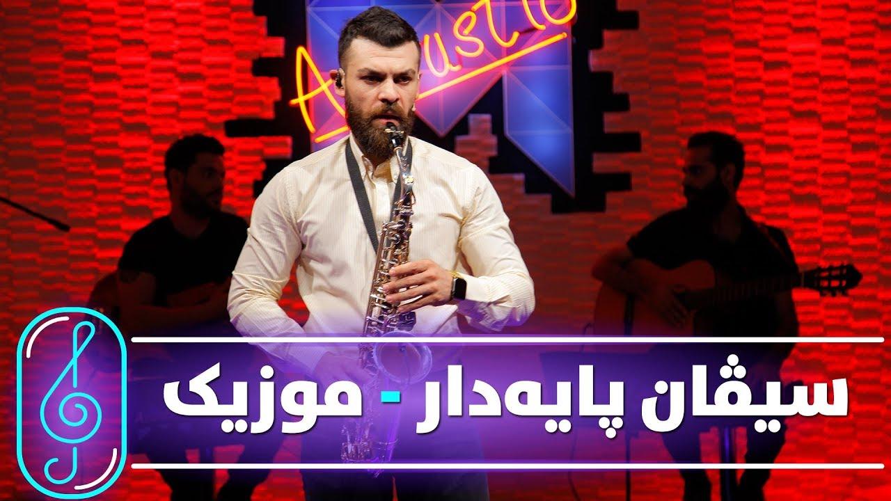 Sivan Payadar - Music (Kurdmax Acoustic)