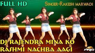 Dj Rajendra Mina Ko Rashmi Nachba Aagi || Rakesh Marwadi || Latest Rajasthani Dj Songs 2017