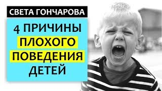 4 ПРИЧИНЫ ПЛОХОГО ПОВЕДЕНИЯ РЕБЕНКА - Почему ребенок не слушается и что с этим делать?