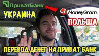 видео Как перевести деньги на карту ПриватБанка из России на Украину: три вида способов
