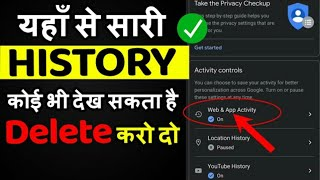 Google ka history kaise delete kare/ /गुगल का हिस्टोरी कैसे डिलीट करे