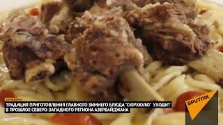 """Рецепт мучного блюда """"Сюрхюлю"""""""