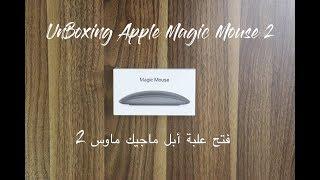 Unboxing Magic Mouse 2 فتح علبة ابل ماجيك ماوس 2