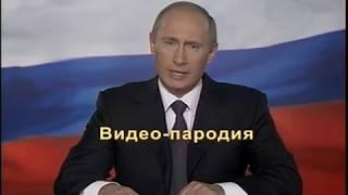 Поздравление от Путина на свадьбу №1 (пародия)