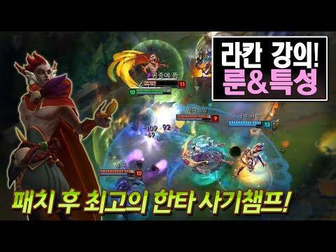[에프람] 패치 후 최고의 사기챔 '라칸' (룬&특성)까지 완벽 강의!