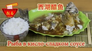 Китайская кухня: Рыба в кисло-сладком соусе (рецепт)