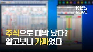 가짜 주식거래 사이트로 700억대 사기 / KBS