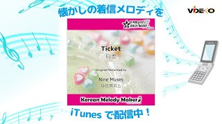 Ticket [티켓] - Nine Muses [나인뮤지스] [K-POP40和音メロディ&オルゴールメロデ…