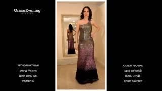 Длинные выпускные платья | Модные платья на выпускной 11 класс | Prom