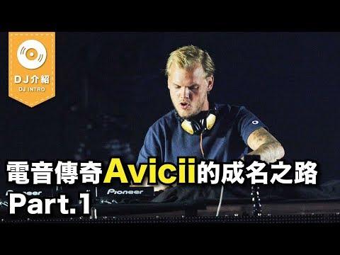 他用音樂解救了無數的人,最後卻選擇獨自一人離開世界。電音傳奇Avicii的成名之路!Part.1