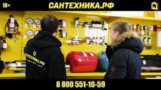 Интернет-магазин хорошей сантехники — САНТЕХНИКА.РФ
