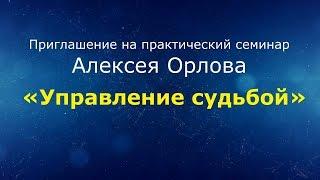 Семинар 8 декабря 2018 Москва Управление судьбой