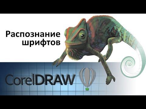 CorelDraw - Font Identity или как узнать,что за шрифт.