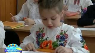 """Проект """"Інтелект України"""", 1 клас ЗОШ №1"""