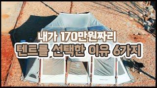 텐트추천 170만원짜리 에어텐트 선택한 6가지 이유! …