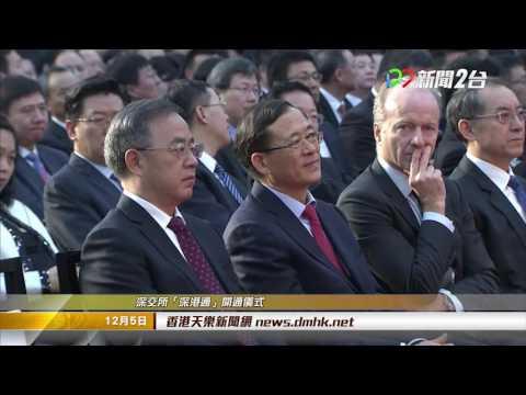 [16年12月5日] 深圳證券交易所「深港通」開通儀式 (足本)