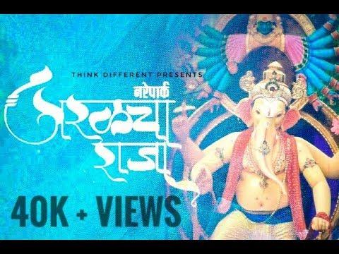 Parel Cha Raja (Narepark) Aagman Sohala...