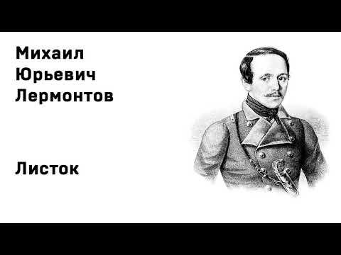 Михаил Юрьевич Лермонтов Листок