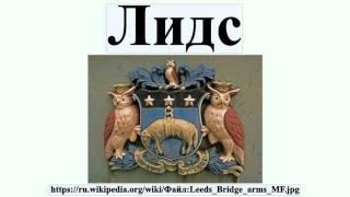 Лидс(Лидс Лидс — город в Йоркшире, на реке Эйр; третий по величине город Великобритании; 757 700 жителей, проживающи..., 2016-07-16T15:40:28.000Z)